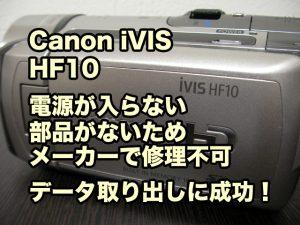 Canon iVIS HF10 電源が入らない 部品がないためメーカーで修理不可