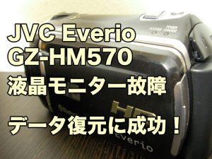 JVC Everio GZ-HM570 液晶モニター故障