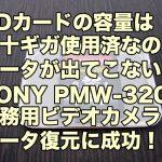 SDカードのデータ復旧 PMW-320 SONY 業務用ビデオカメラ