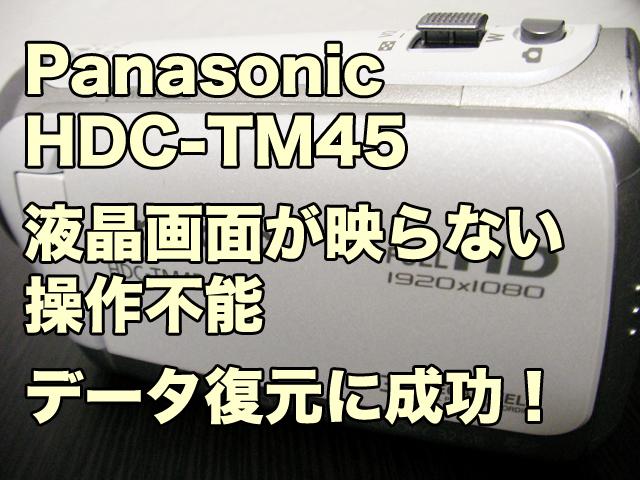 パナソニック HDC-TM45 液晶画面が映らない 操作不能