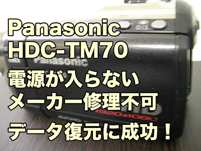 Panasonic HDC-TM70 電源が入らない メイン基板が故障 メーカー修理を断られた