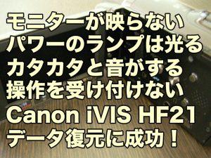 Canon iVIS HF21 モニターが映らない パワーのランプは光る データ取り出し 新潟県