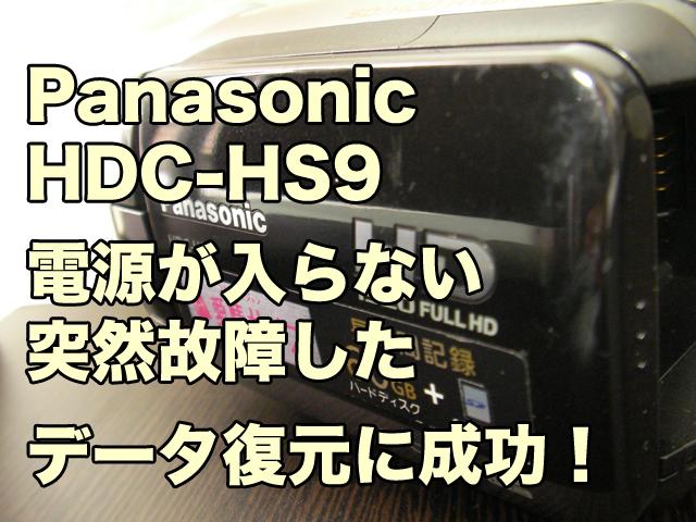 電源が入らない HDC-HS9