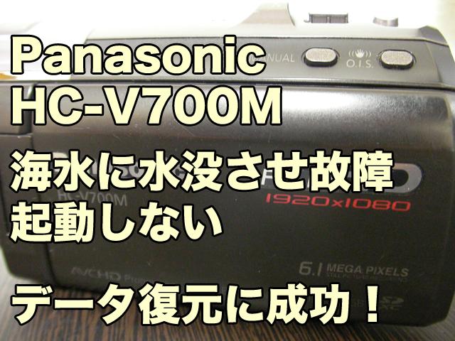 Panasonic HC-V700M 水没故障 海に落とした