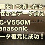 動画を1つ消したらなぜか全データ消えた。HC-V550M Panasonicビデオカメラ復旧