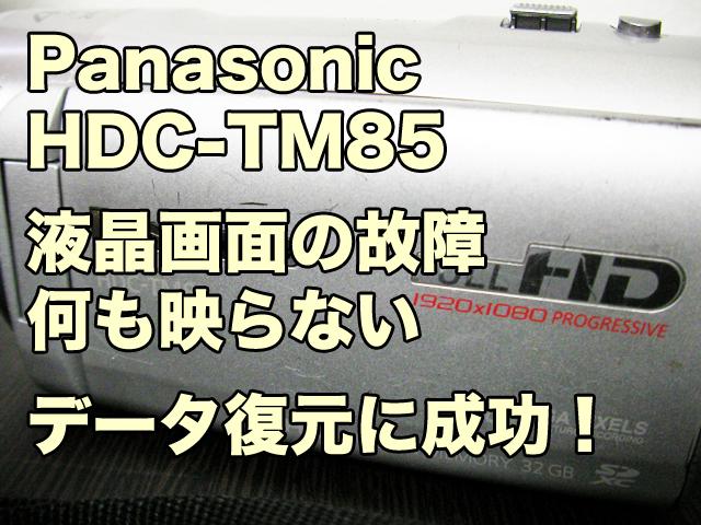 Panasonic HDC-TM85 液晶画面が故障 真っ暗で何も映らない