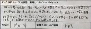 落下故障 ソニーハンディカムHDR-CX590Vデータ取り出し (岡田怜様・会社員)