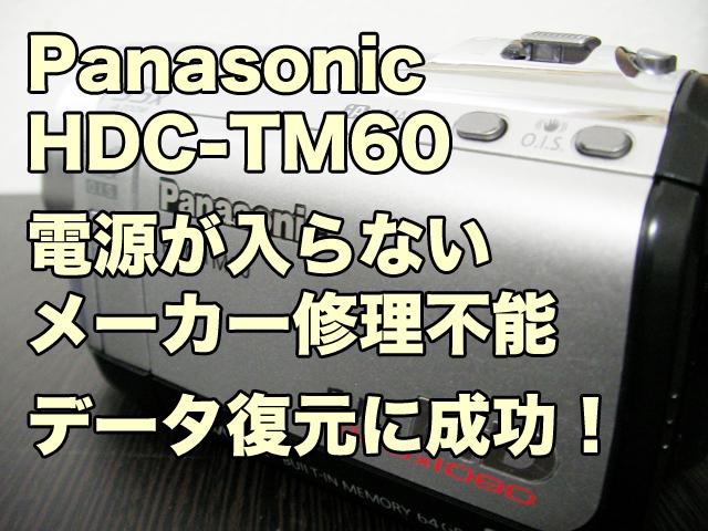 パナソニック HDC-TM60 電源が入らない メーカー修理不能 東京都