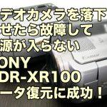 Sonyハンディカムを落下させ壊れた HDR-XR100
