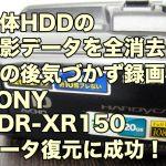 SONY HDR-XR150 誤消去した映像データ復元