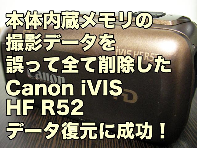 Canon iVIS HF R52 削除データ復元 神奈川県相模原市