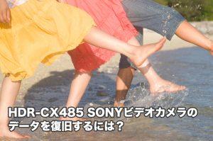 SONY HDR-CX485 ビデオカメラのデータ取り出し