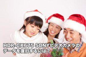 HDR-CX675 SONY 故障ビデオカメラ復旧