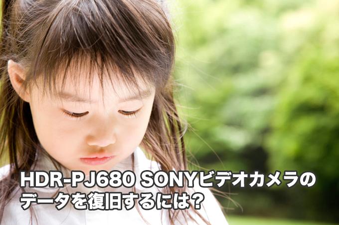 HDR-PJ680 ソニー 故障ハンディカムのデータ取り出し