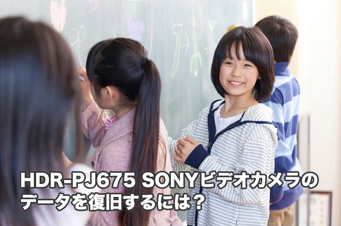 HDR-PJ675 故障したソニーのビデオカメラ データ復元【私がお願いしたい!】