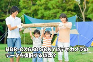 HDR-CX680 SONY 故障ビデオカメラ データ救出