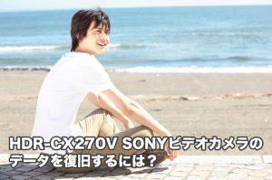 HDR-CX270V データ復旧 【故障・削除・フォーマットOK】
