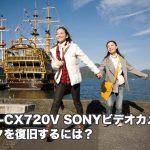 HDR-CX720V データ復旧 「もう試しましたか?」