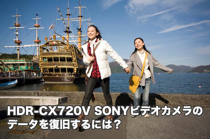 HDR-CX720V データ復旧 削除フォーマット故障OK「もう試しましたか?」