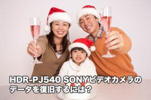 SONY HDR-PJ540 故障・消去 ビデオカメラ復元