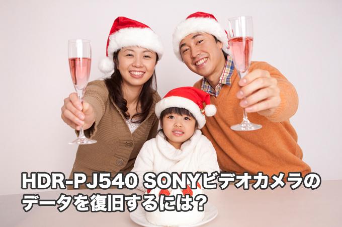 SONY HDR-PJ540 故障ビデオカメラ復元 不動の人気!