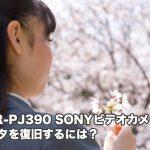 SONY HDR-PJ390 データ復旧 液晶画面が真っ白 電源が入らない フォーマット