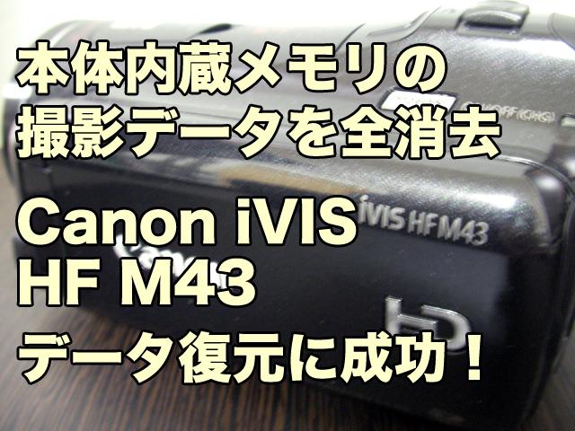 キャノンビデオカメラ 内蔵メモリ削除  iVIS HF M43 兵庫県