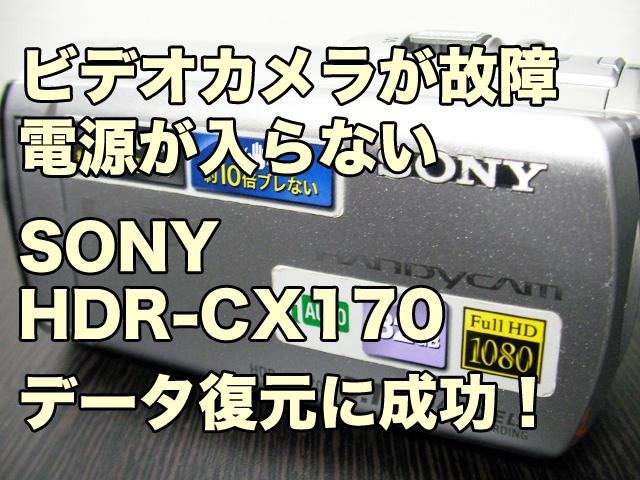 SONY HDR-CX170 ビデオカメラが故障し電源が入らない