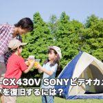 HDR-CX430V SONYハンディカム データ復旧 必ずご確認ください