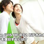 HF R32 Canon iVIS ビデオカメラ データ復旧