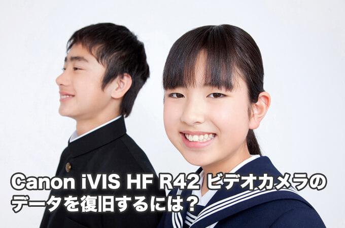 Canon iVIS HF R42 データ復旧 【本気のビデオカメラ復元】