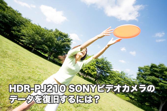 HDR-PJ210 SONYビデオカメラ データ復旧したい人集まれ!故障水没落下削除