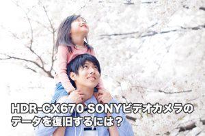HDR-CX670 SONYビデオカメラ 故障、落下、水没 データ復旧【無料診断】