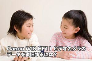 Canon iVIS HF11 データ復旧 (電源が入らない、液晶の故障、削除)