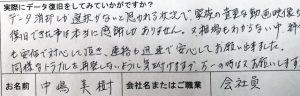 SONY HDR-CX680 データ復旧 内蔵メモリが認識できません (中嶋美樹様・会社員)