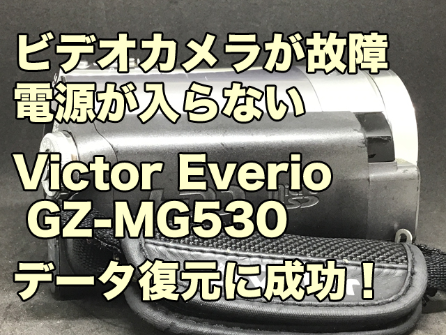 Victor Everio GZ-MG530 データ復旧