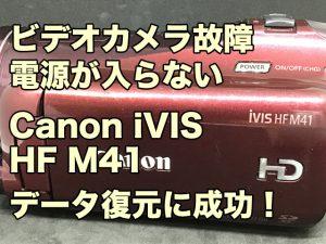 故障したビデオカメラのデータ復旧 電源が入らない Canon iVIS HF M41 東京都大田区