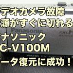Panasonic HC-V100M ビデオカメラ故障 電源がすぐに落ちる データ復旧 兵庫県