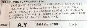 SONY HDR-CX590V ハンディカム内蔵メモリ復旧 C:13:01(A.Y様)