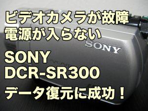SONY DCR-SR300 電源が入らない 東京都墨田区