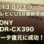 ソニーハンディカム C1301エラーが点滅 故障ビデオカメラのデータ復旧 HDR-CX390