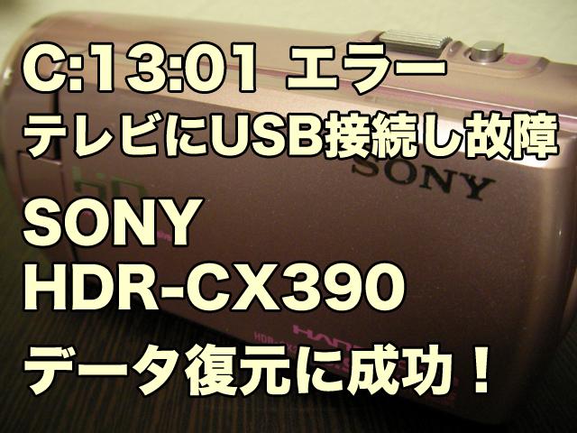 ソニーハンディカム C:13:01エラーが点滅 故障ビデオカメラのデータ復旧 広島県