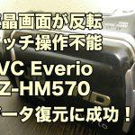 ビデオカメラ故障 データ取り出し タッチパネル反応しない JVC Everio GZ-HM570