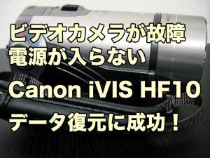 ビデオカメラ故障 データ取り出し Canon iVIS HF10 電源が入らない