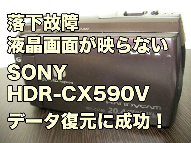 落下故障ビデオカメラ復旧 SONY HDR-CX590V 液晶画面が映らない 熊本県