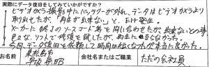SONY HDR-AX45 MP4動画が破損し再生できない データ復旧(早坂崇昭様 会社員)