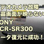 SONYハンディカム故障 DCR-SR300 液晶が映らない データ復旧
