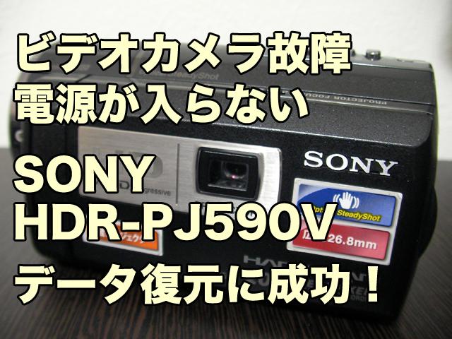 SONY HDR-PJ590V ビデオカメラ故障 電源が入らない データ復旧