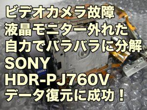 SONY HDR-PJ760V データ取り出し ビデオカメラ液晶画面故障 千葉県
