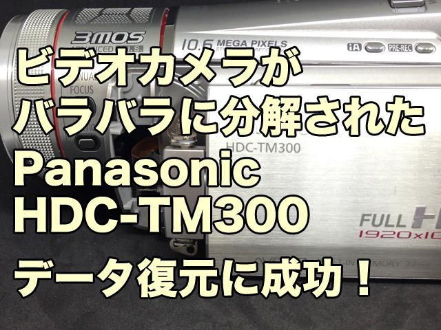 バラバラに分解されたPanasonic HDC-TM300 故障ビデオカメラ データ復旧